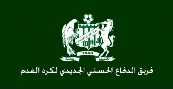 الدفاع الحسني الجديدي لكرة القدم: علامته تجارية مسجلة