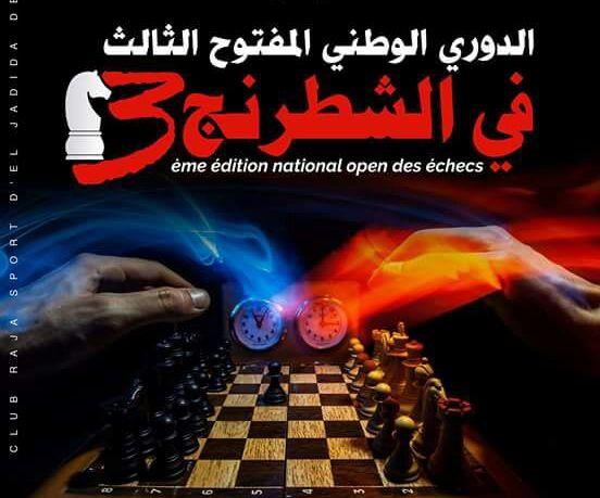 الجديدة تحتضن الدوري الوطني الثالث المفتوح للشطرنج