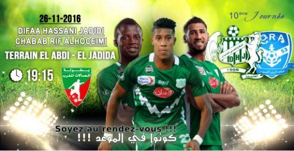 أثمنة تذاكر مباراة الدفاع الحسني الجديدي وشباب الريف الحسيمي
