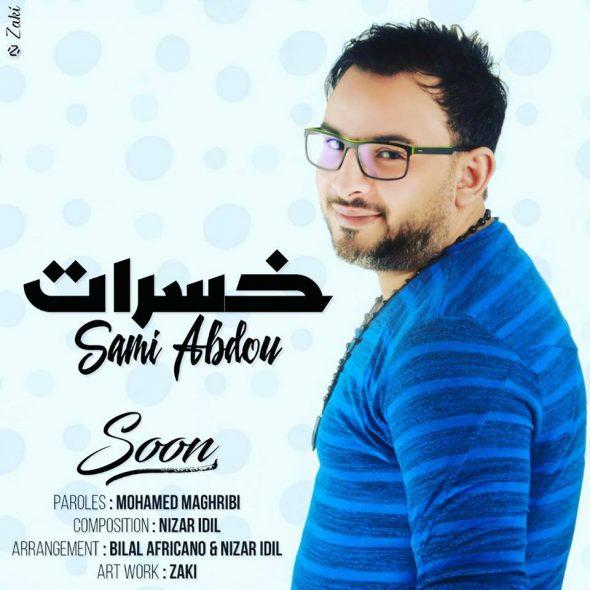 """سامي عبدو يطلق أغنيته الجديدة """" خسرات """""""