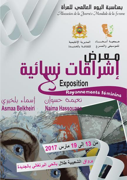 الجديدة: معرض تشكيلي نسائي كبير (13-19 مارس)