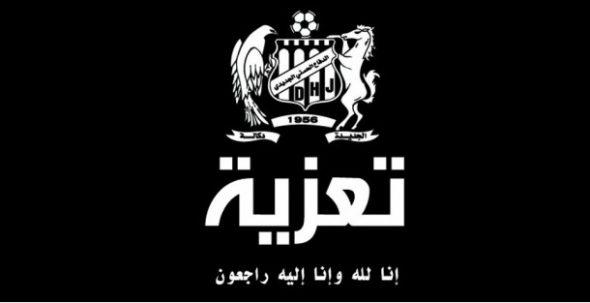 تعزية في وفاة الحاج مصطفى الشمــــامي