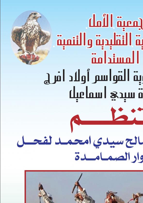 الدورة 7 لموسم سيدي امحمد الفحل بالصمامدة بإقليم الجديدة  من24 إلى 27/2017