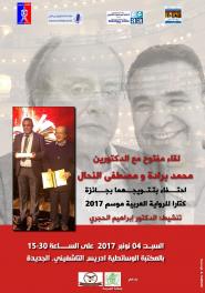 الجديدة تحتفي بمحمد برادة ومصطفى النحال