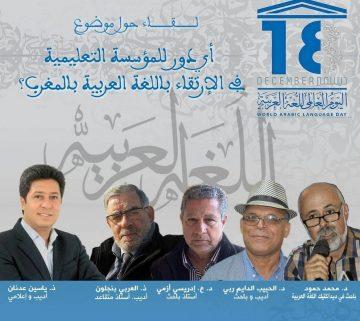 الأديب العربي بنجلون و الإعلامي ياسين عدنان بالجديدة بمناسبة اليوم العالمي للغة العربية