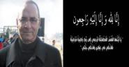 تعزية في وفاة الدولي المغربي السابق المرحوم حميد الهزاز
