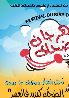 """مهرجان الضحك للجديدة في نسخته الحادية عشر تحت شعار »  """"الضحك يزيد فالعــمر """"  الجديدة من 3  إلى 6 ماي 2018"""
