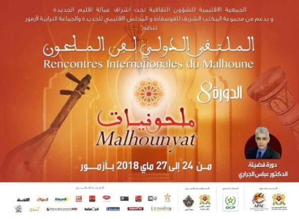 المهرجان الدولي ملحونيات