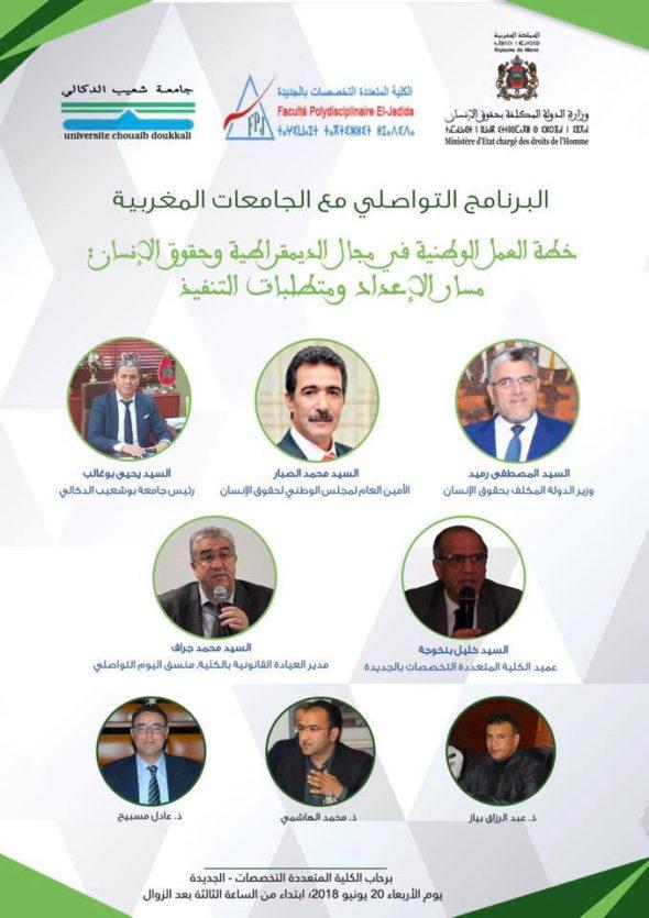 اللقاء التواصلي حول خطة العمل الوطنية في مجال الديموقراطية وحقوق الانسان