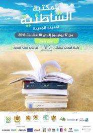 المكتبة الشاطئية لمدينة الجديدة شاطئ دوفيل، من17يوليوز إلى 10 غشت 2018