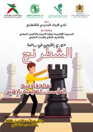 الجديدة… الدوري الاقليمي الأول للشطرنج