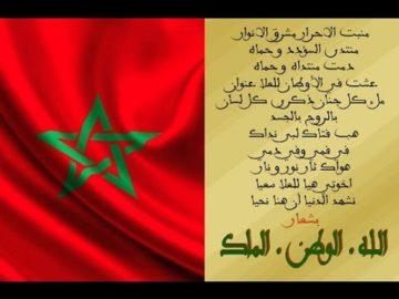 قصة النشيد الوطني المغربي في سطور .