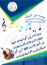 حفل تأسيس جمعية جيل العيطة للثقافة و التراث الأصيل بالجديدة