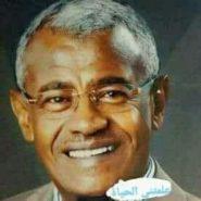 توفي يوم امس هذاالجراح القدير .. د.زاكي الدين احمد حسين