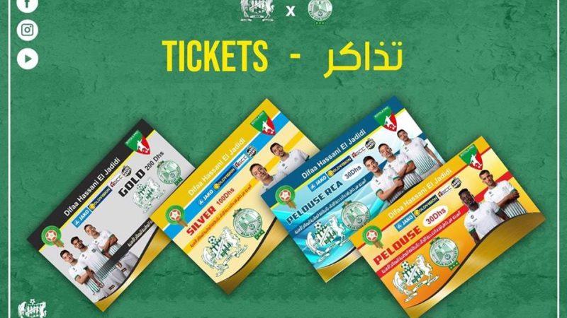 تذاكر مباراة الدفاع الحسني الجديدي و الرجاء البيضاوي