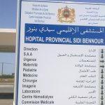 مندوبية الصحة بسيدي بنور تنفي وجود إصابة مؤكدة بفيروس كورونا