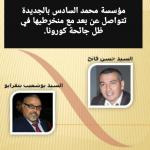 مؤسسة محمد السادس بالجديدة تتواصل عن بعد مع منخرطيها في ظل جائحة كورونا.